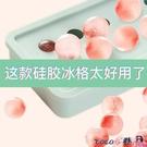 熱賣製冰盒 硅膠冰格模具食品級帶蓋輔食冰塊雪糕圓形冰球凍冰棍球形制冰盒 coco