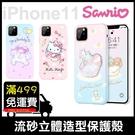 Hello Kitty iPhone 11 Pro Max 立體矽膠保護殼 保護套 軟殼 全包覆 防摔殼 流沙造型 背蓋