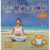 即期品 WeWell 品味家 白咖啡2合1(無糖) 25gx10入/盒 效期至2020.11.05
