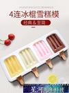 冰激凌模具 新款4連老冰棍模具硅膠冰棒雪糕模具無毒家用diy自制做冰淇淋模具 星河光年