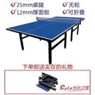 乒乓球台 家用折疊式標準室內乒乓球桌帶輪可行動式比賽專用乒乓球台T