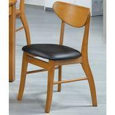 餐椅 AT-622-5 本色咖啡皮餐椅【大眾家居舘】