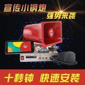 喊話器 12V車載宣傳喇叭擴音器地攤叫賣喊話器錄音喊話器廣告宣傳喇叭·夏茉生活