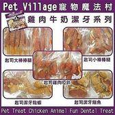 *WANG*【活動下殺任選3件399元!】魔法村Pet Village 台灣肉乾+潔牙骨系列-200克