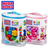 MEGA BLOKS  美高80片積木袋 (藍/粉)【佳兒園婦幼館】
