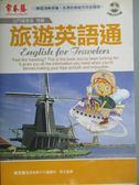 【書寶二手書T5/語言學習_LEM】旅遊英語通_賴世雄_無光碟
