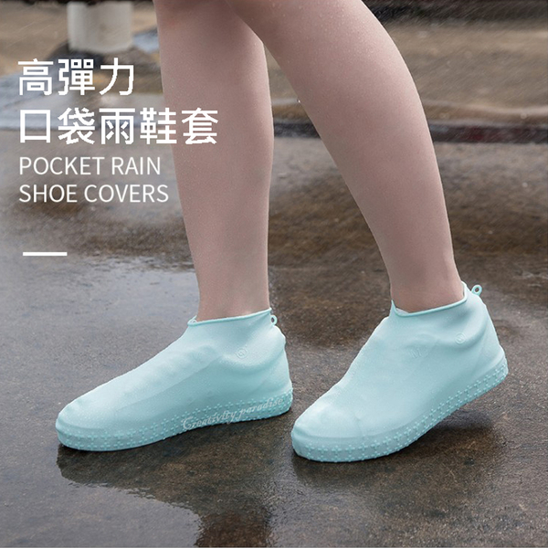 【高彈力鞋套】S/M/L號附收納袋 加厚矽膠防水雨鞋套 雨天防滑防雨耐磨款