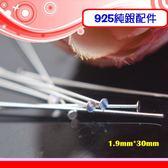 銀鏡DIY S925純銀材料配件/1.9mm*30mmT字針/平頭針(0.6mm粗款)~適合手作串珠/耳環(非合金)
