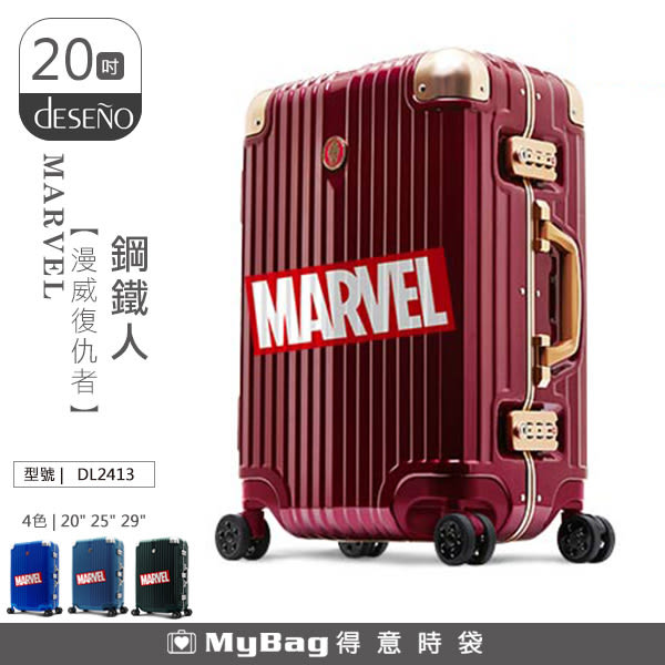 Deseno 行李箱  Marvel 漫威復仇者 DL2413-20吋 鋼鐵人 鏡面PC細鋁框旅行箱  MyBag得意時袋