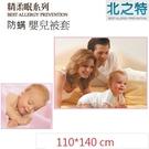 【北之特】防螨寢具_被套_E3精柔眠_嬰兒 (110*140 cm)
