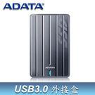 ADATA 威剛 2.5 吋 SATA 硬碟 USB3.0 外接應碟盒(外接盒)