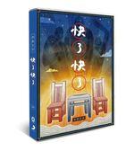 相聲瓦舍 快了快了 DVD 免運 (購潮8)