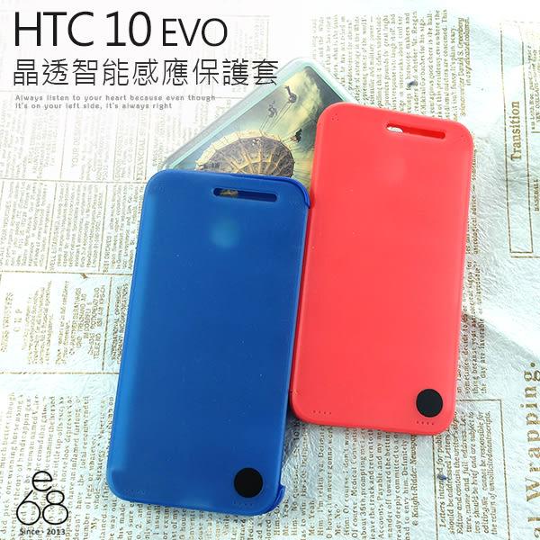 晶透感應 手機皮套 HTC 10 evo 手機殼 來電顯示 訊息顯示 智能 透視 皮套 手機套