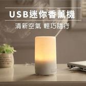 USB水氧機100ml+John s blend 520ml加濕液-蘋果梨