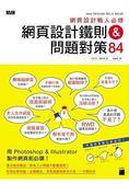 網頁設計職人必修:網頁設計鐵則&問題對策84