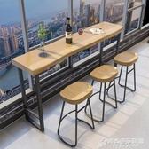 吧臺桌實木桌椅組合商用酒吧靠墻窄桌子長條陽臺小吧臺家用高腳桌 雙十二全館免運