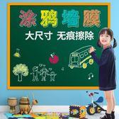 兒童涂鴉牆膜環保安全黑板牆貼牆畫板家用掛式可擦寫可移除   IGO
