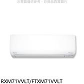 【南紡購物中心】大金【RXM71VVLT/FTXM71VVLT】變頻冷暖橫綱分離式冷氣11坪
