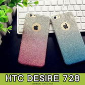 E68精品館 閃粉 閃鑽 漸層 透明殼 HTC DESIRE 728 磨砂粉鑽 手機殼 保護殼 保護套 超薄 軟殼 D728