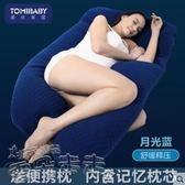 聖誕禮物孕婦枕頭護腰側睡枕多功能孕婦睡覺側臥枕孕u型托腹 LX 雲朵走走