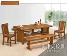 {{ 海中天休閒傢俱廣場 }} F-21 摩登時尚 餐桌系列 290-8  松木鋼絲紋特大5尺餐桌(不含玻)
