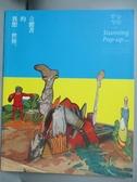 【書寶二手書T1/少年童書_WFW】立體書的異想世界_楊清貴、林雙立