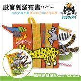 ✿蟲寶寶✿【英國Jellycat】感官刺激布書  Jungly Tails 叢林動物尾巴書