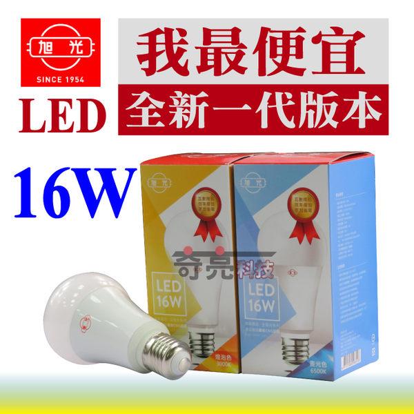 含稅特價【奇亮科技】2019年版 旭光 16W LED燈泡 球泡燈 白光/黃光可選 CNS認證 全電壓