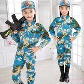 中大尺碼女童迷彩服 兒童迷彩服演出套裝女中夏令營軍裝少兒軍訓 DR1508【Rose中大尺碼】