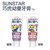 SUNSTAR 巧虎幼童牙膏 70g 草莓/葡萄 兩款可選【YES 美妝】