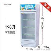 立式展示櫃冷藏櫃商用冰箱啤酒陳列櫃單門保鮮櫃飲料櫃冰櫃熟食櫃igo  酷男精品館
