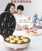 小熊蛋糕機家用烘焙多功能迷你兒童卡通烤小型華夫餅機小雞蛋仔機CY『小淇嚴選』