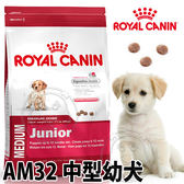 【培菓平價寵物網】法國皇家AM32中型幼犬飼料10kg