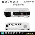 EPSON EB-W52 EB W52 4000流明 WXGA解析度 商務投影機 對比度16000 : 1 超長燈泡壽命 開發票台灣公司貨