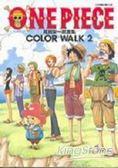 尾田栄一郎畫集 ONE PIECE COLOR WALK 02