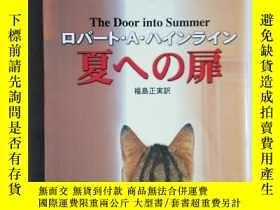 二手書博民逛書店日文原版罕見The Door into Summer 夏への扉 進入夏天的大門Y182780 福島正実 訳