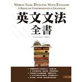 英文文法全書(2版)(32K彩色)