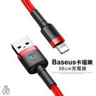 BCASE iPhone Micro Type-C 充電線 短線 50cm 2.4A 快充傳輸線 行動電源線