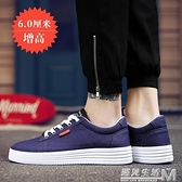 新款內增高男鞋子韓版潮流百搭休閒帆布板鞋夏季透氣男士潮鞋 遇见生活