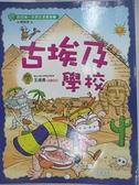 【書寶二手書T6/少年童書_DJ6】古埃及學校_楊昌奎
