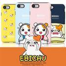 Ebichu 倉鼠管家 雙層防摔 手機殼│iPhone 7 8 Plus X XS MAX XR│z8103