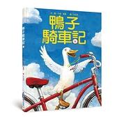 鴨子騎車記(3版)