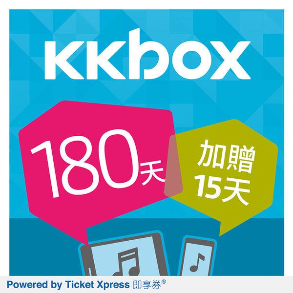 〔即享券。KKBOX儲值序號〕180天 加贈15天