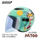 【東門城】M2R M700 #6 甜甜貓童帽(藍綠) 兒童安全帽 彩繪款 小帽殼