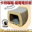 ◆MIX米克斯◆卡特喵喵.貓彎彎豪華造型...