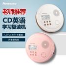 紐曼便攜式cd機學生英語復讀機cd播放機充電藍牙隨身聽家用播放器 快速出貨