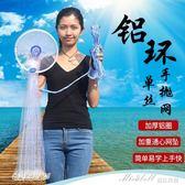魚網撒網手拋網傻瓜漁網捕魚網捕魚工具自動抓魚神器易拋網手撒網igo   蜜拉貝爾