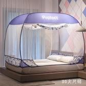 免安裝蒙古包蚊帳家用1.5m1.8m床可折疊2米床兒童防摔 QQ26387『MG大尺碼』