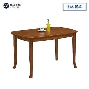 傢俱工場-小法式 柚木餐桌