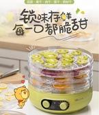 小熊干果機家用食品烘干機水果蔬菜寵物肉類食物小型脫水風干機 YXS 莫妮卡